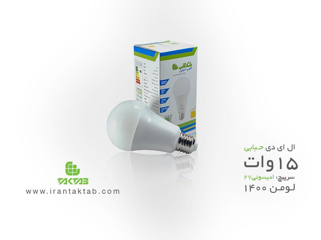 قیمت لامپ حبابی 15 وات