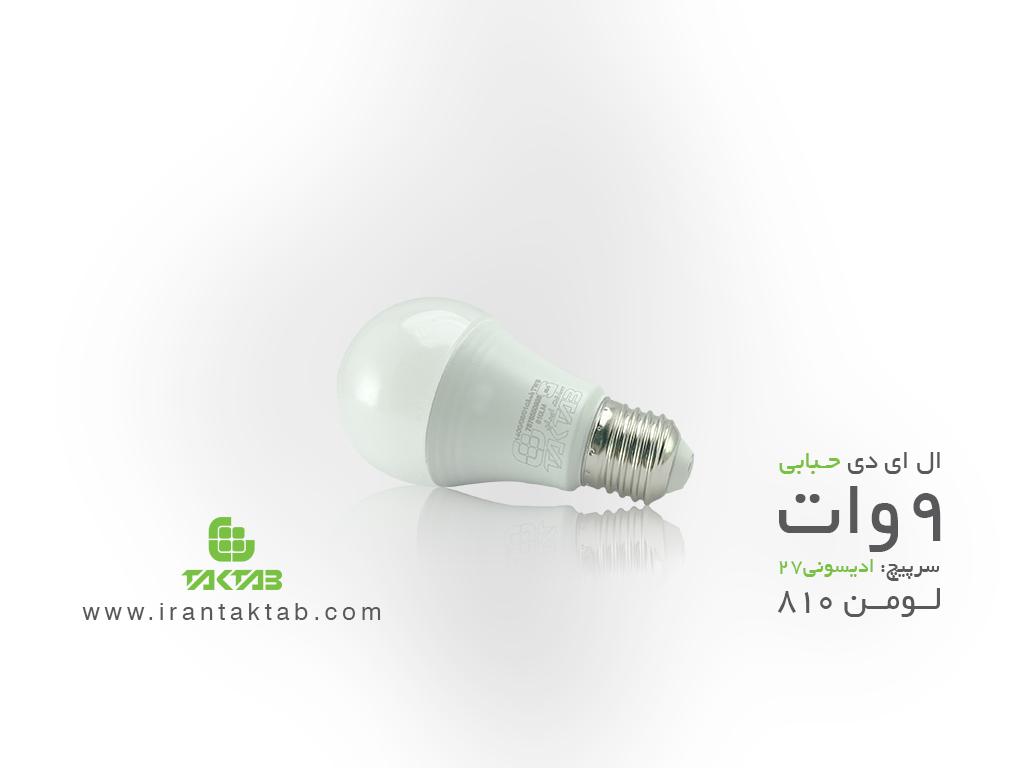 قیمت لامپ حبابی 9 وات