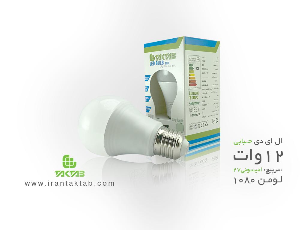 قیمت لامپ حبابی 12 وات