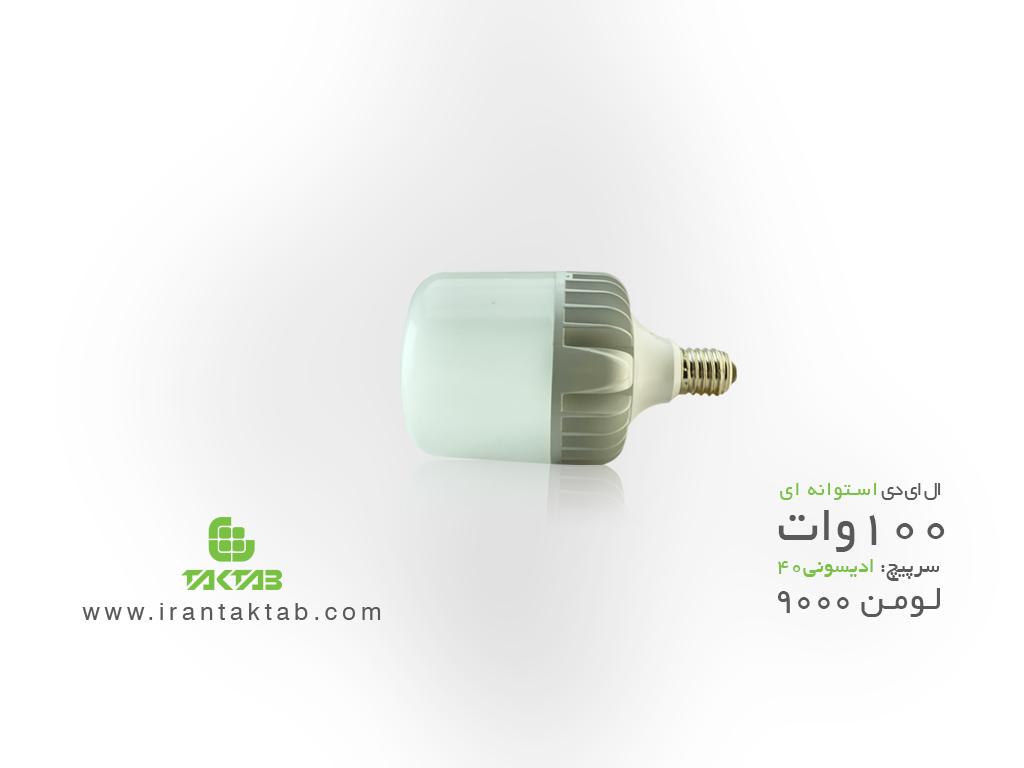 قیمت لامپ 100 وات استوانه ای