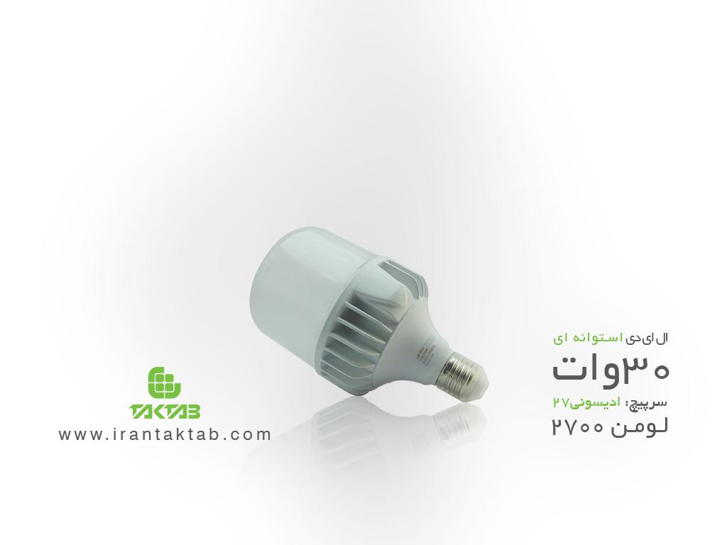 قیمت لامپ 30 وات استوانه