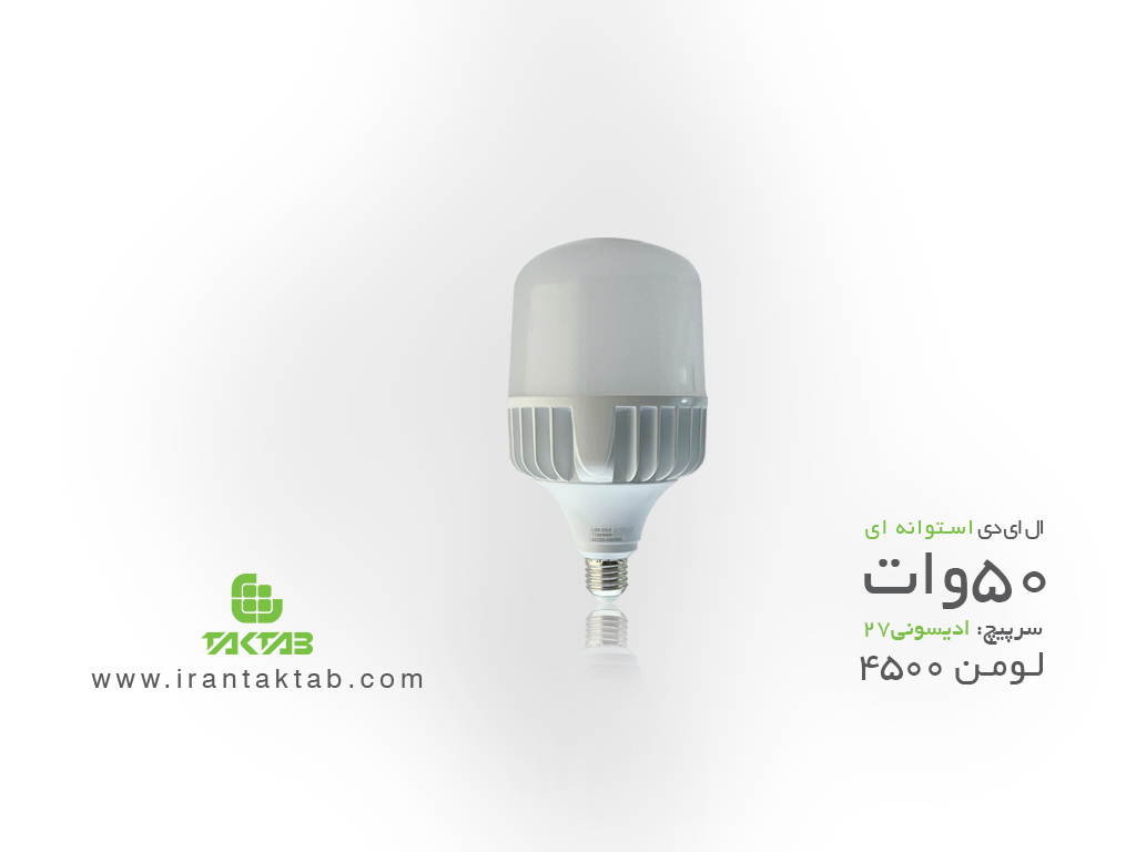 قیمت لامپ استوانه ای 50 وات