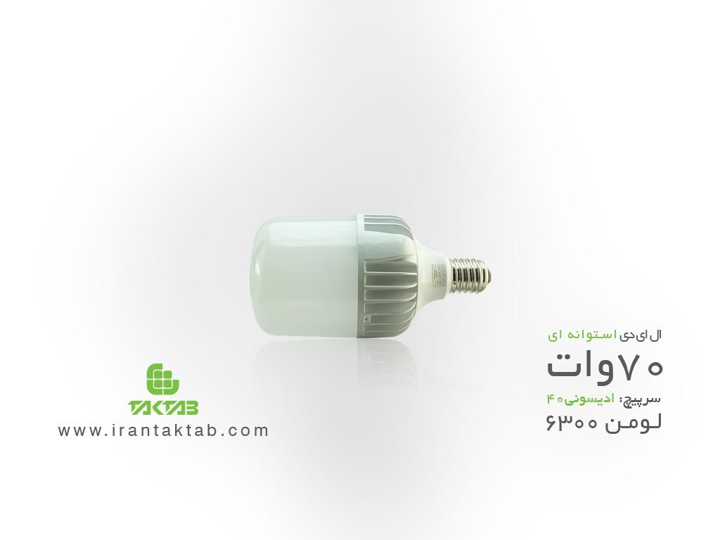 قیمت لامپ استوانه ای 70 وات
