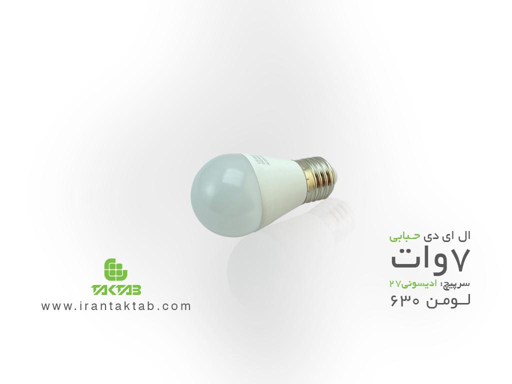 قیمت لامپ حبابی 7 وات