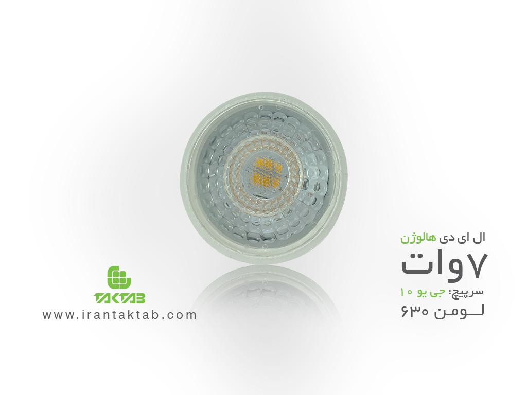 قیمت لامپ هالوژنی 7 وات