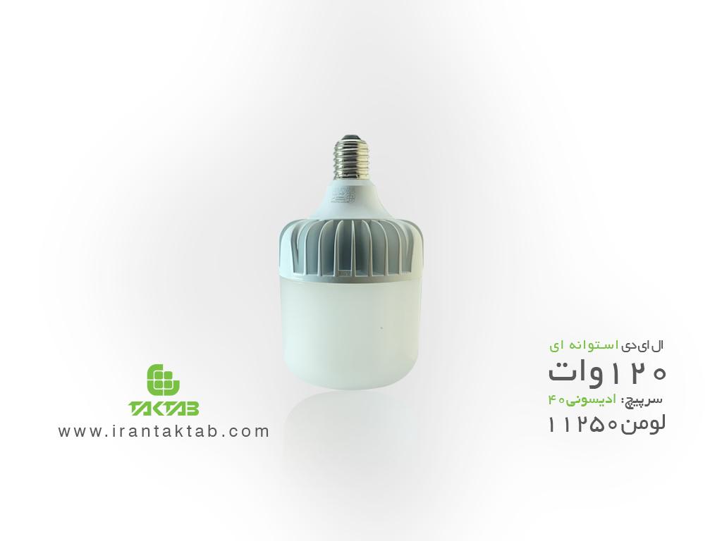 قیمت لامپ استوانه ایی 120 وات