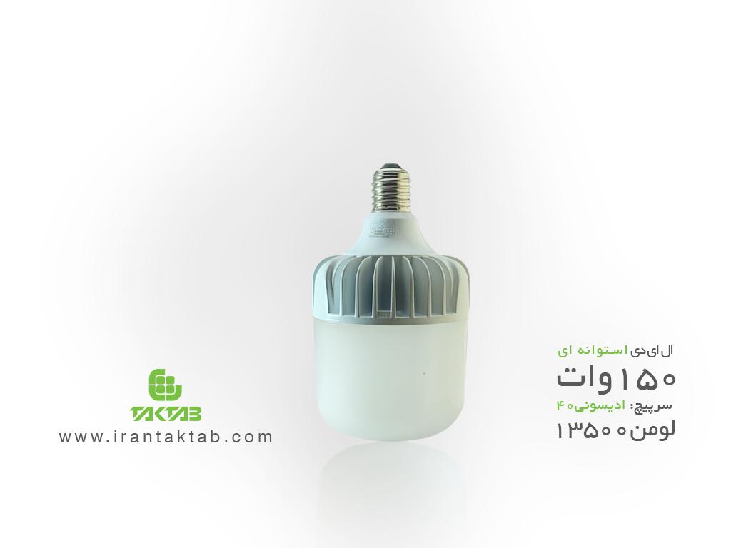 قیمت لامپ استوانه ای 150 وات تک تاب