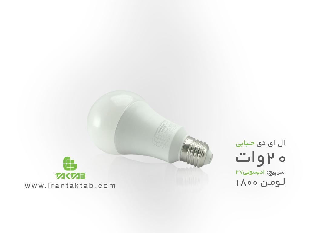 قیمت لامپ حبابی 20 وات